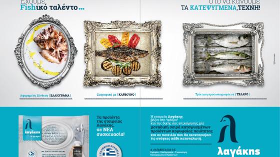Αφίσα εταιρία Λαγάκης 2015