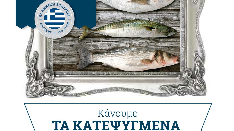 κατεψυγμένα αλιεύματα ψάρια Λαγάκης